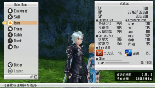 SAO: Hollow Fragment [English] - Menu Screen | oprainfall