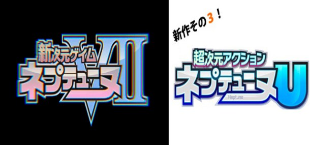 Hyperdimension Neptunia Victory II and U Logos   oprainfall