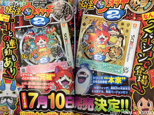 Yo-kai Watch 2—Scans | oprainfall