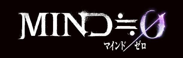 Mind Zero | Logo