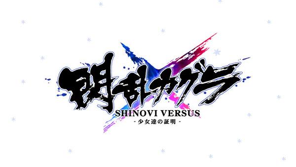 Senran Kagura Shinovi Versus - Logo | oprainfall