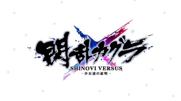 Senran Kagura Shinovi Versus Logo