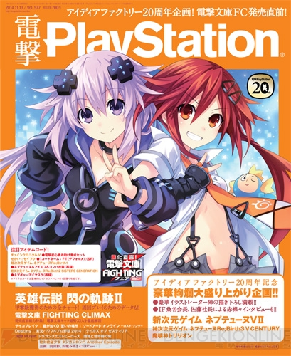 Dengeki PlayStation Vol. 577 cover