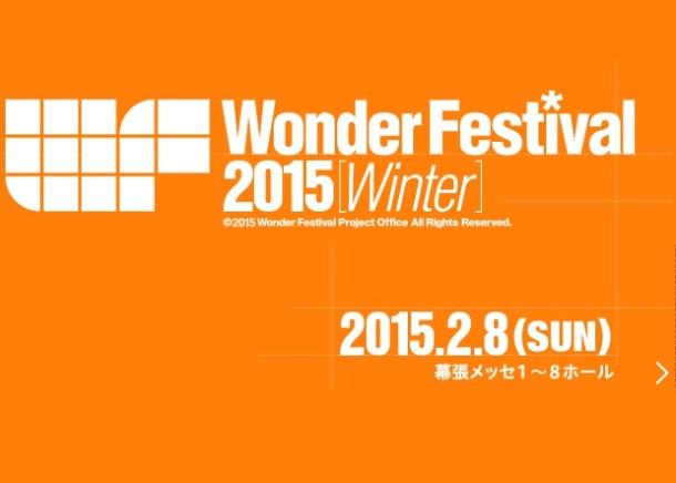 wonfes 2015