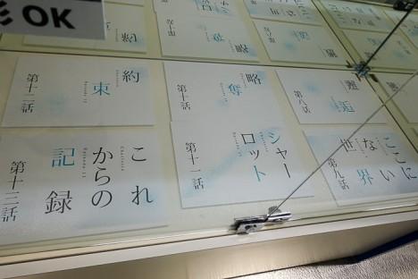 Charlotte-Anime-Exhibition-Akiba-56-468x312