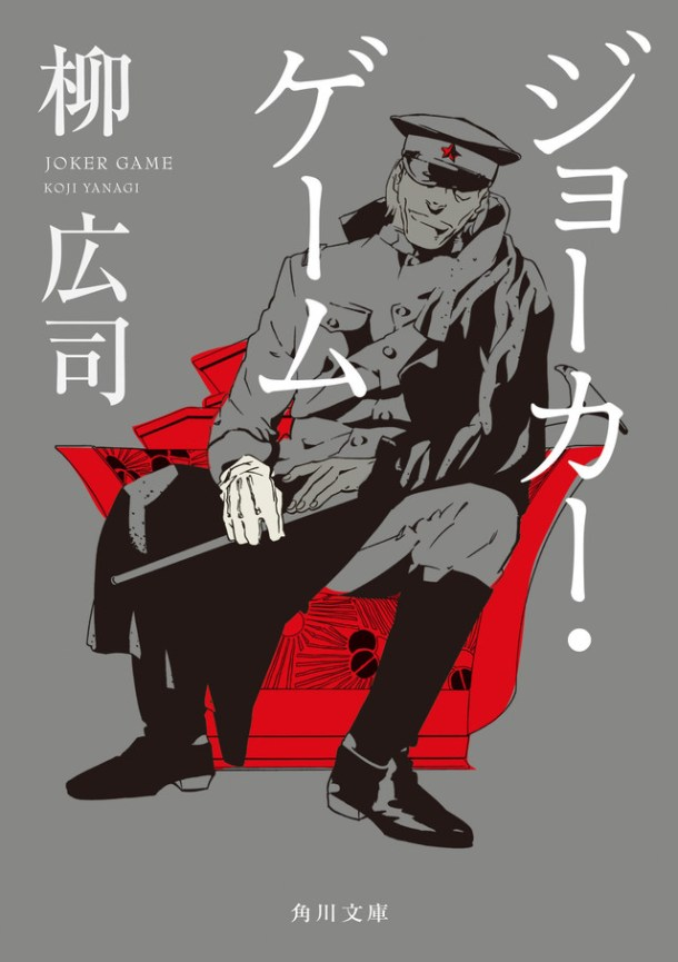 Joker Game | Novel - Cover