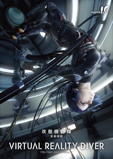 Ghost in the Shell VR image