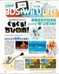 Famitsu Scan Chibi-Robo Page 1