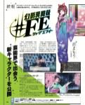 Famitsu Scan Genei Ibunroku Page 1