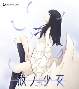 Kara no Shoujo Cover
