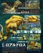 Famitsu Scan Monster Hunter Page 5