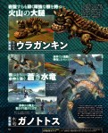 Famitsu Scan Monster Hunter Page 6