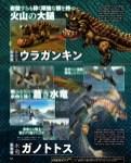 Famitsu Scan Monster Hunter Page 6