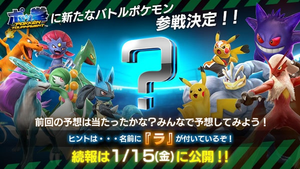 Pokken Tournament Fighter Teaser