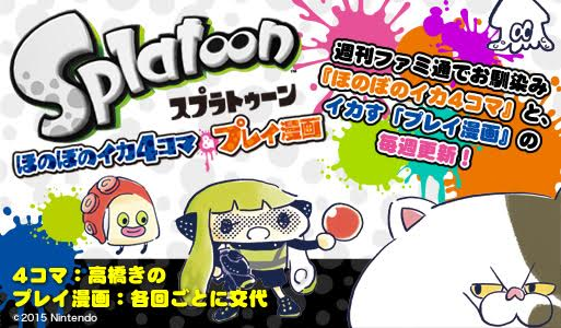 New Splatoon Manga
