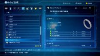 Star Ocean 5 | Accessory Crafting Menu