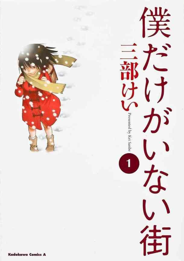 Boku Dake ga Inai Machi | Manga Vol. 1