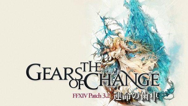Final Fantasy XIV Patch 3 2 Art
