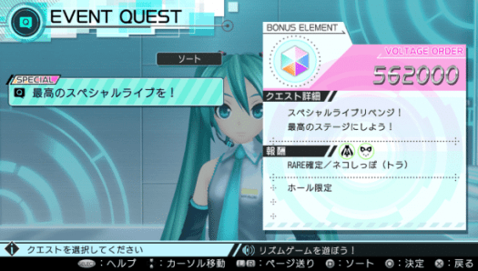 Project DIVA X Event Quest Screen