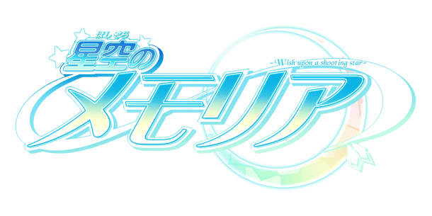 Hoshizora no Memoria | Title