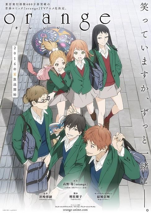 Orange | TV Anime Visual