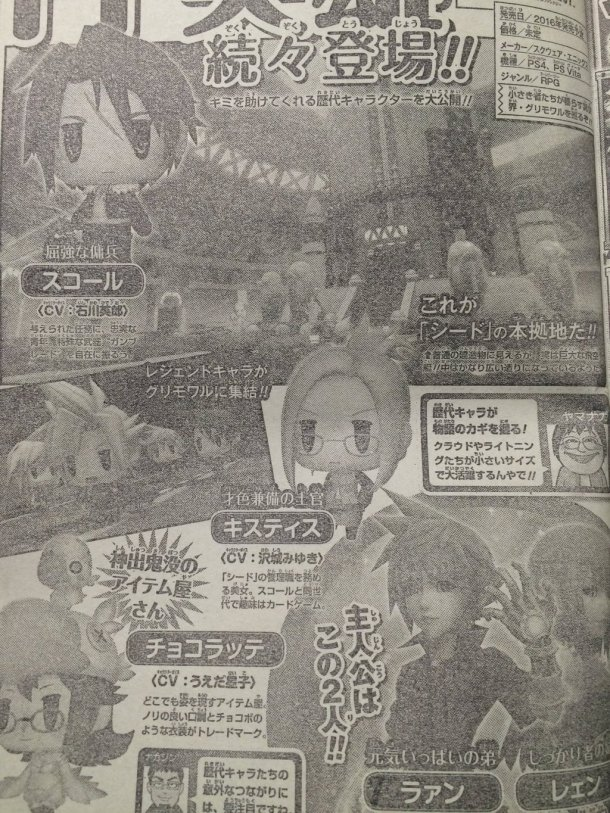World of Final Fantasy | Weekly Jump Scan