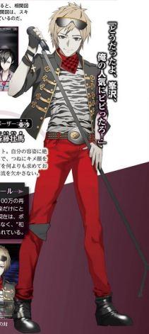 Caligula Ike-P