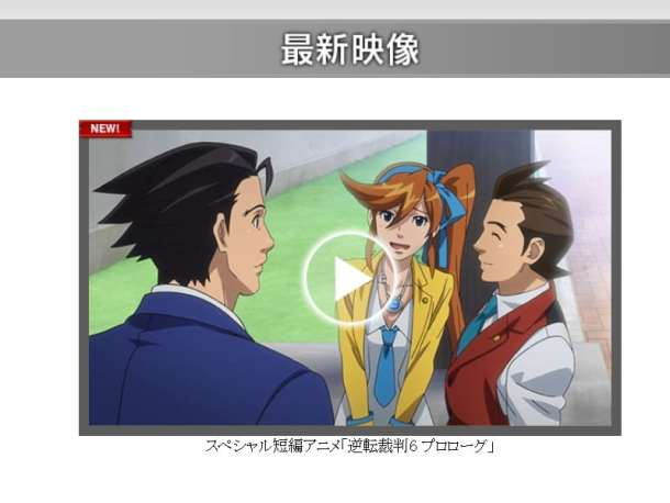 great-ace-attorney-anime-short