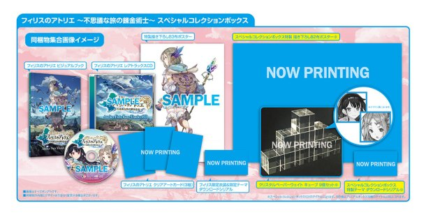 Atelier Firis | Limited Edition