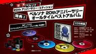 Persona 5 special album