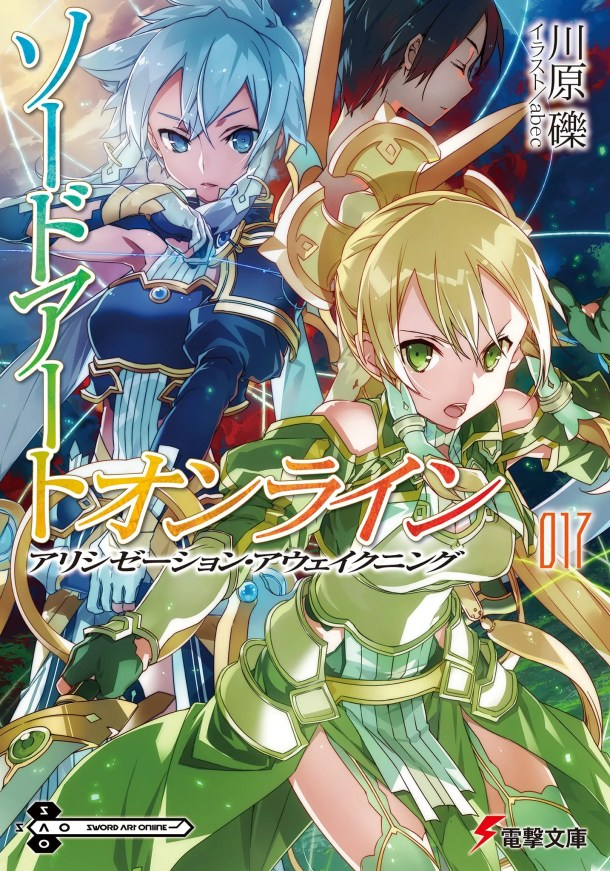 Sword Art Online | Volume 17 Cover