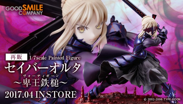 Good Smile Company | Saber Alter ~Vortigern~