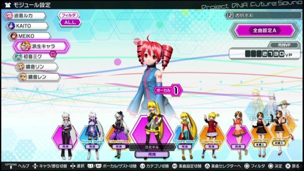 Project Diva Future Tone | Neru, Haku, and Teto Modules