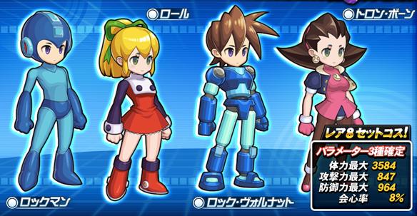 Mega Man | BOF6