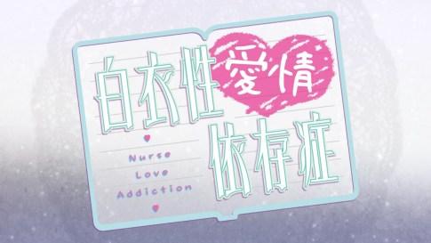 Nurse Love Addiction Title Screen
