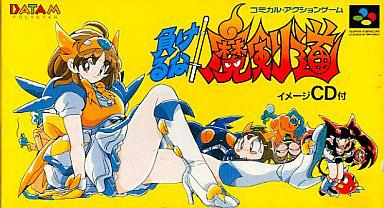 Makeruna! Makendou   Cover