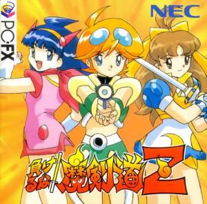 Makeruna! Makendou Z | Cover