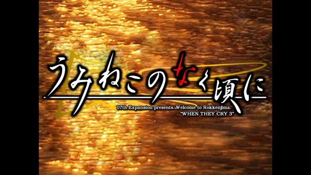 Umineko Title Screen