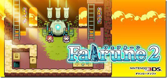 nintendo-download-fairune-2
