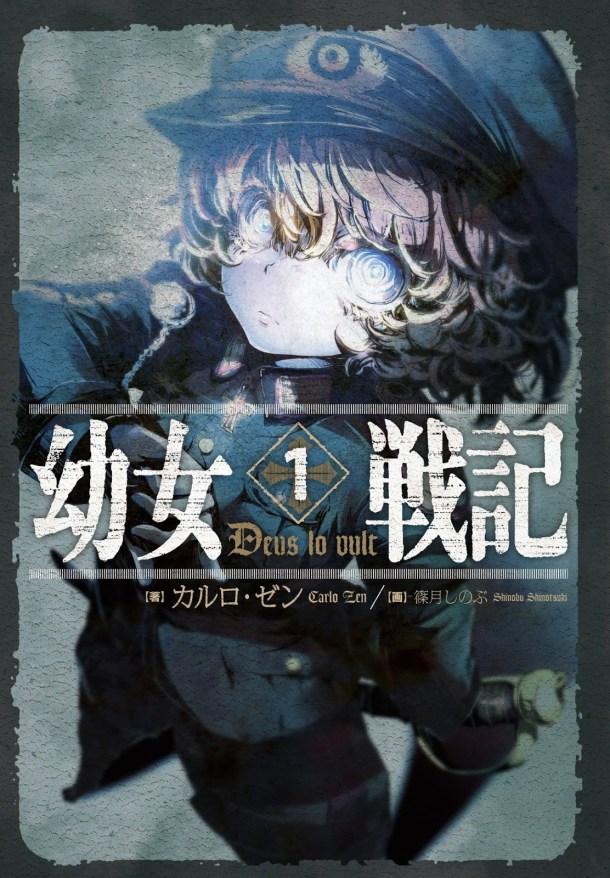 Yōjo Senki   LN Vol 1