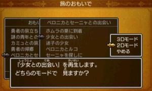 Dragon Quest XI | Memories of Your Journey