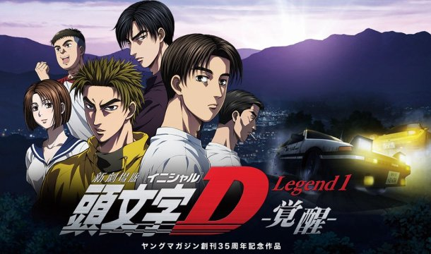 New Theatrical Movie Initial D Legend