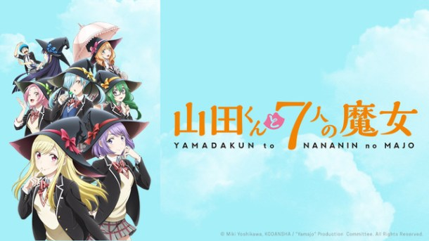 Crunchyroll | Yamada-kun and the Seven Witches