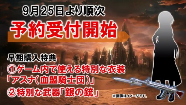 Sword Art Online: Fatal Bullet | DLC 2