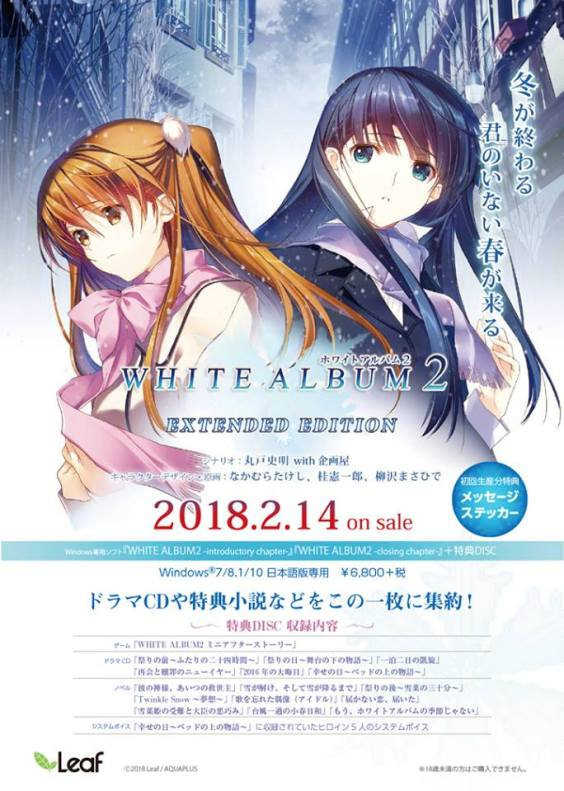 White Album 2 Extended Edition announcement