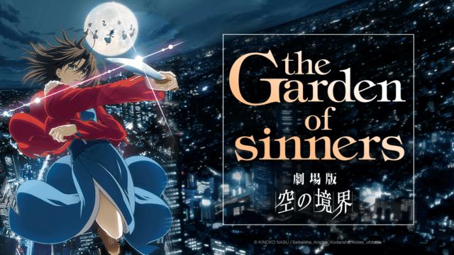 Garden of Sinners | Logo