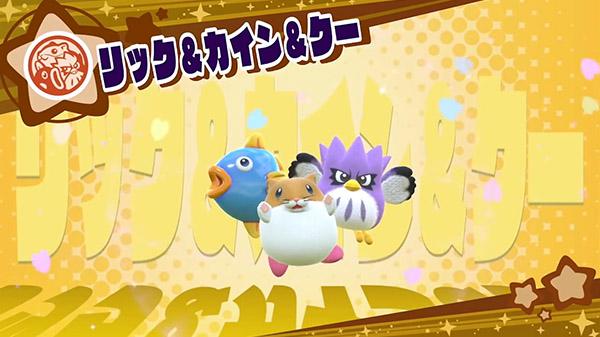 Kirby Star Allies | Dream Friends