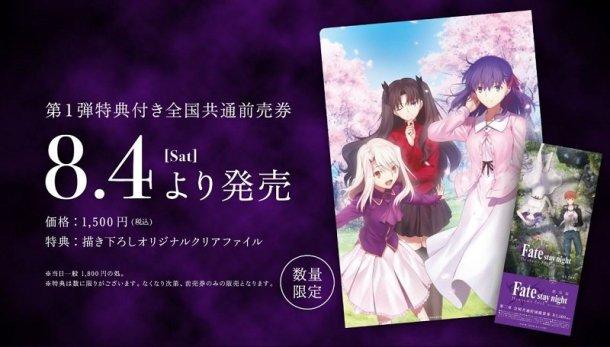Fate/stay night: Heaven's Feel II. Lost Butteryfly | Advance Sales