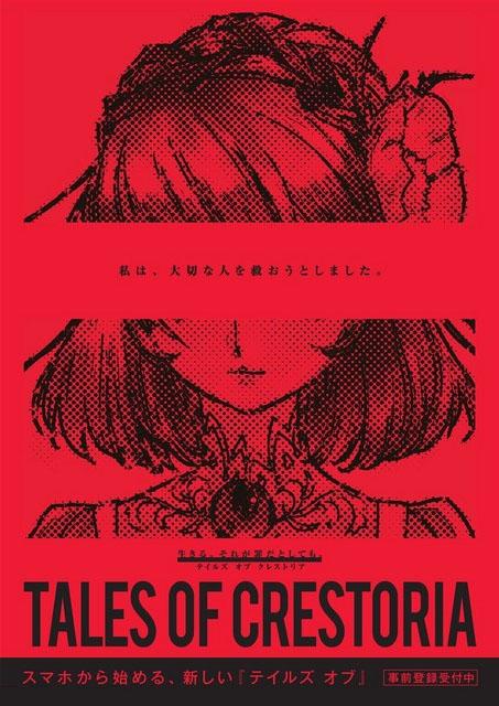 Tales of Crestoria | Visual 3