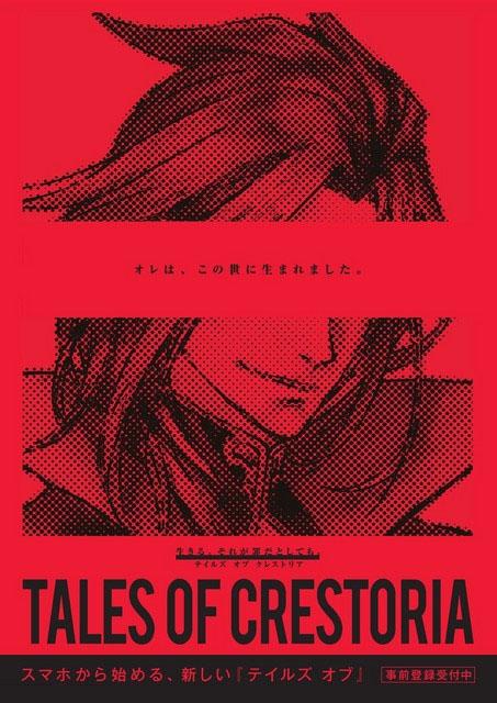 Tales of Crestoria | Visual 4